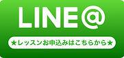 LINE_ボタン.001.jpeg