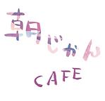 朝じかんカフェ