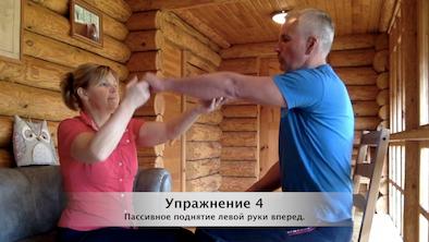 Инсульт Блог пассивное упражнение для левой руки