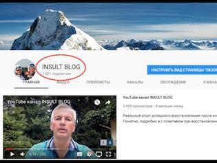 Ура! 1000 подписчиков Youtube канал ИНСУЛЬТ БЛОГ.