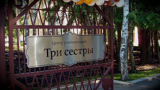 Всегда открыт центр реабилитации ТРИ СЕСТРЫ
