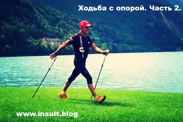 Инсульт Блог. Ходьба пешком. С опорой. Часть 2.