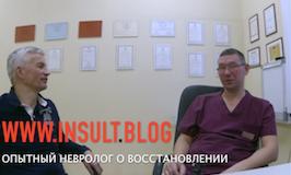 Инсульт Блог. Опытный невролог про восстановление