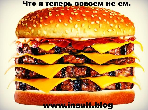 Инсульт Блог. Вредная еда.
