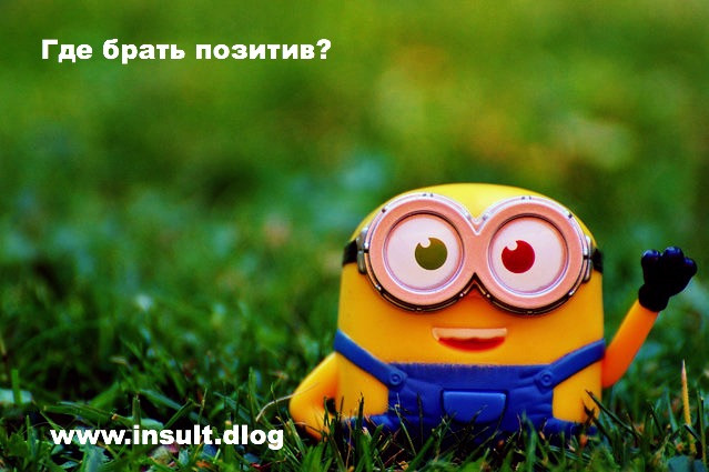 Инсульт Блог. Где брать позитив?