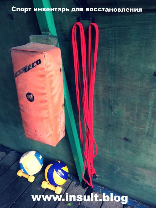 Инсульт Блог. Спорт инвентарь для восстановления после инсуль