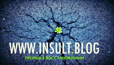Инсульт Блог. Прорыв в восстановлении.