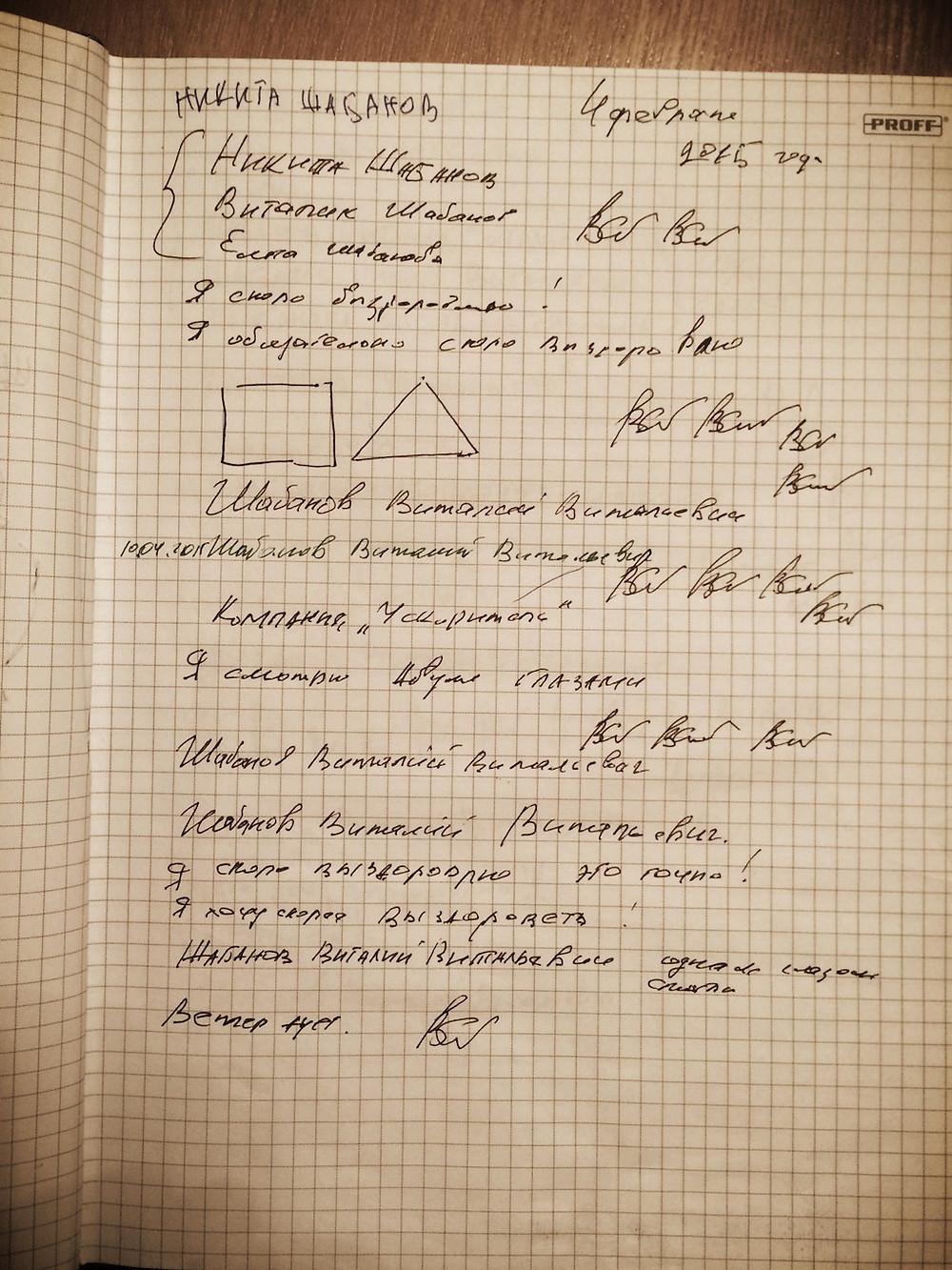 Инсульт Блог Почерк после инсульта
