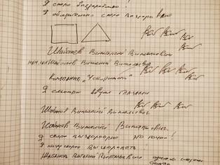 Почерк – показатель восстановления.