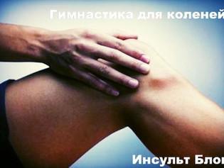 Гимнастика для коленей. Часть 1.