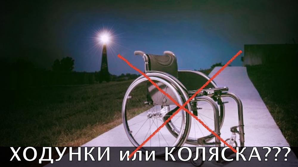 Инсульт Блог ходунки или инвалидная коляска