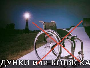 Ходунки или коляска ???