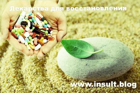 Инсульт Блог. Лекарства для восстановления после инсульта.