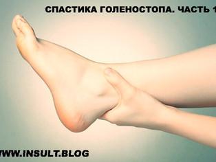 Спастика. Ноги. Часть 1. Спастика голеностопа.