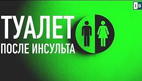 учебный туалет три сестры.jpg