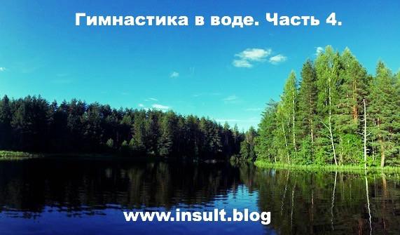 Инсульт Блог. Гимнастика в воде. Часть 4.