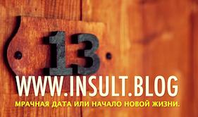 Инсульт Блог. Три года восстановления.