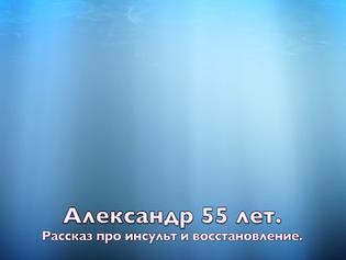 Александр 55 лет. Перенёс инсульт в январе 2017 года.