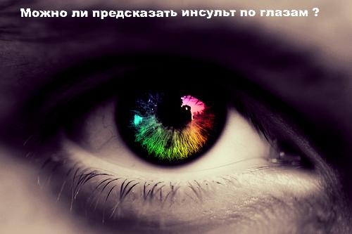 Инсульт Блог. Глаза предсказывают инсульт.