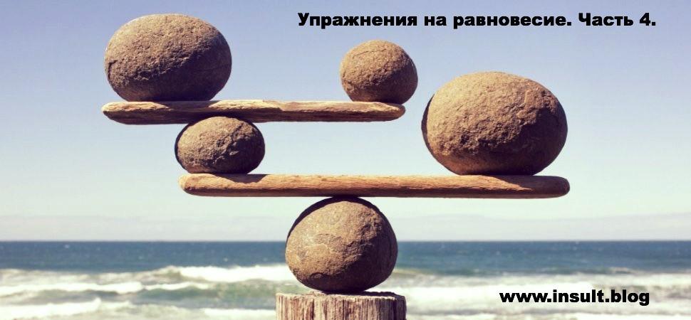 Инсульт Блог. Упражнения на равновесие.