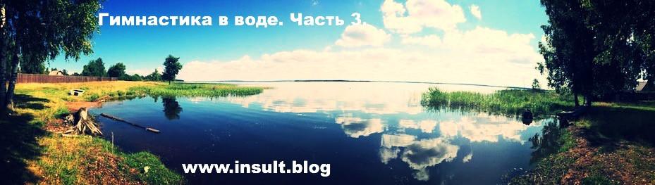 Инсульт Блог. Гимнастика в воде. Часть 3.