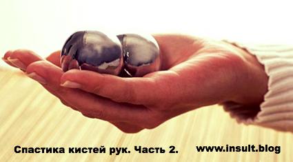 Инсульт Блог. Спастика кистей рук. Часть 2.