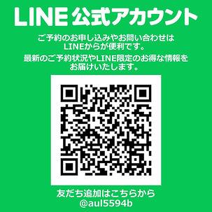 LINE公式アカウント.jpg