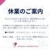 【新型コロナウイルス感染拡大防止による臨時休業のお知らせ】