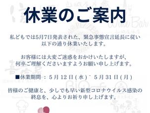 【新型コロナウイルス感染拡大防止による休業延長のお知らせ】