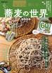 11月19日発売「おとなが愉しむ 蕎麦の世界 首都圏版」で『喜乃字屋』が紹介されました。
