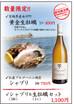 数量限定!宮城県産女川町「黄金牡蠣」発売