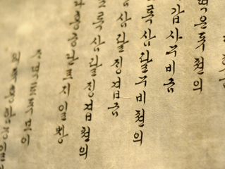 One Nation, One Language? Linguistic Differences and Their Implications for a Reunified Korea