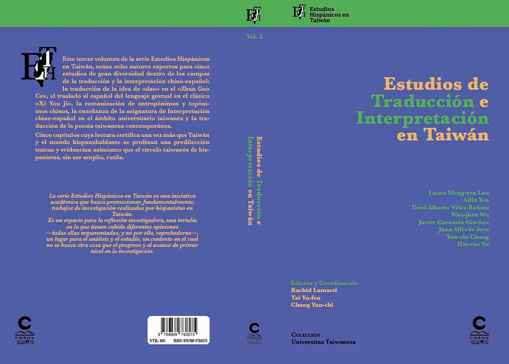 Cubierta Estudios de traducción e interpretación en Taiwán, Ediciones Catay, 2021