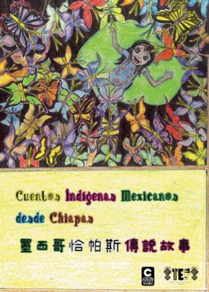 Tarjeta3 Leyendas Mexicanas Chiapas.jpg