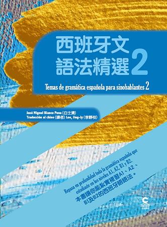 Copia de Cubierta_Frontal_Gramatica2_JMi