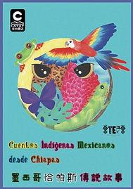 Tarjeta2 Leyendas Mexicanas Chiapas.jpg