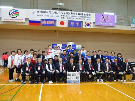 第30回記念ミニバレージャパンカップ2018イン札幌