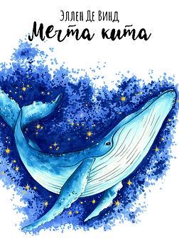 обложка книги про кита.jpg