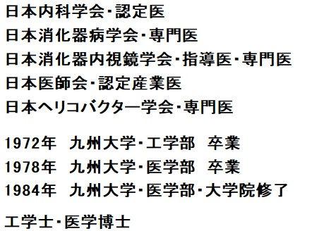 院長学歴太字.jpg