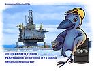 День работников нефтяной и газовой промышленности 2021