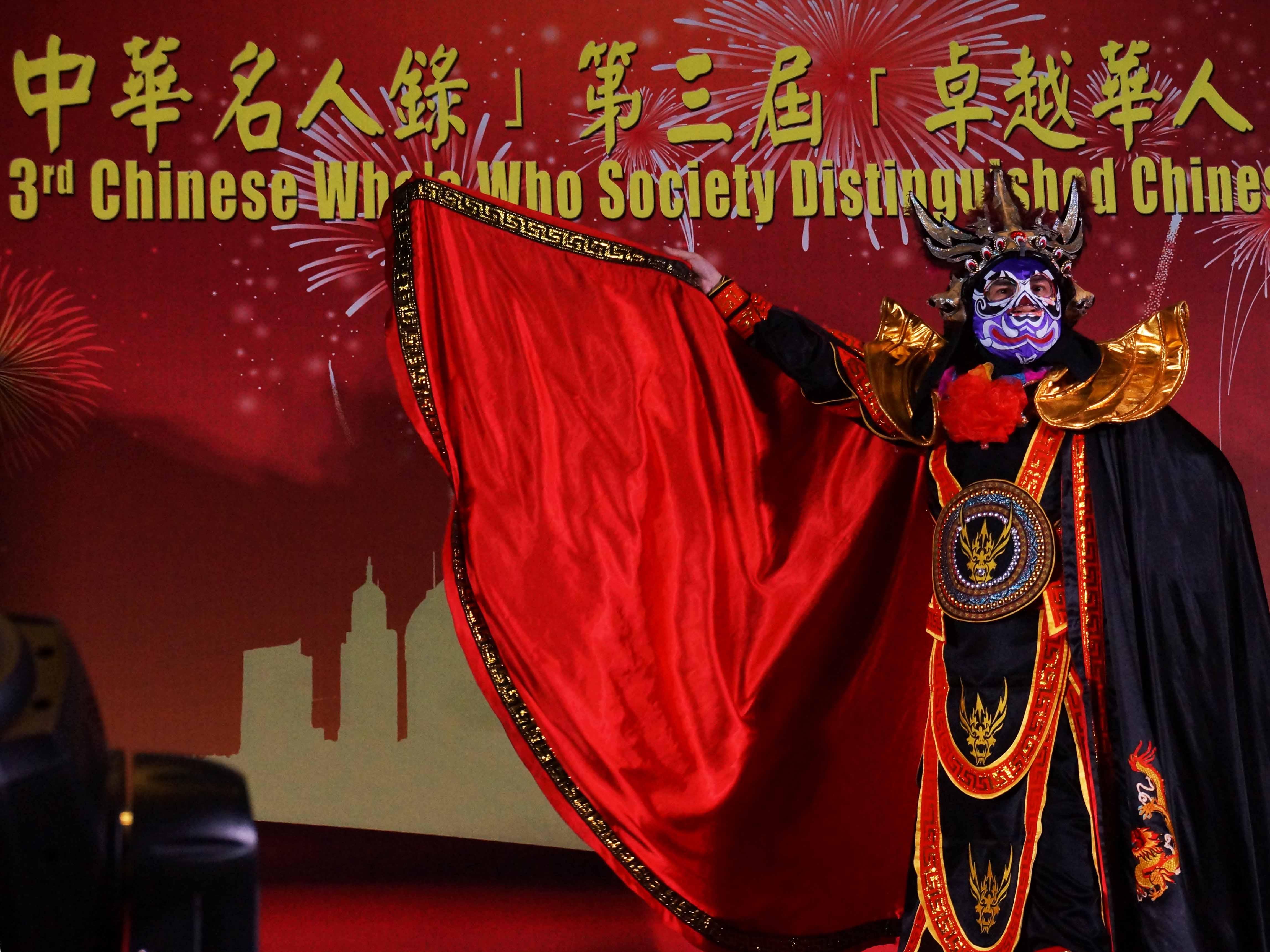 中華名人錄 2013