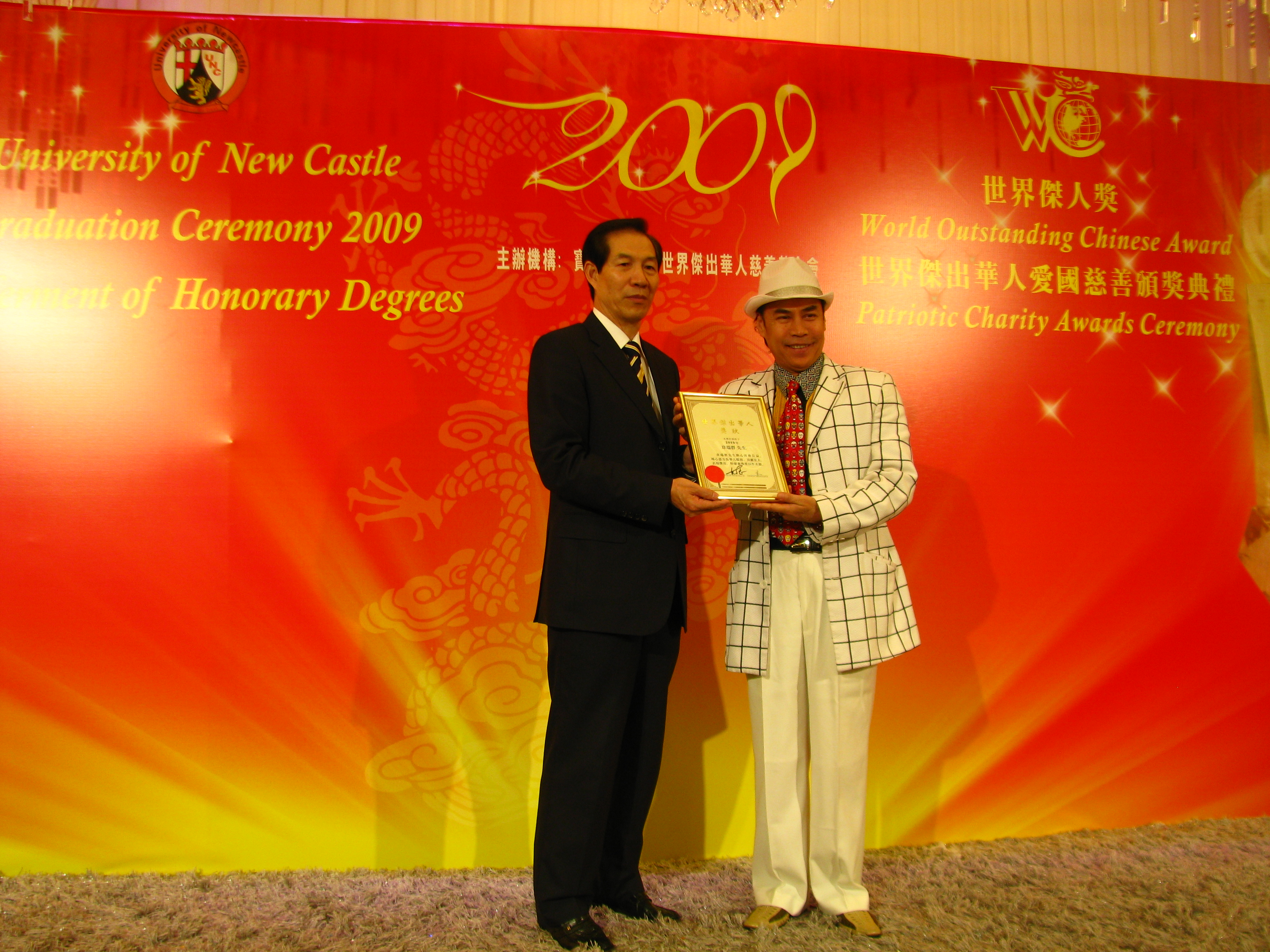 2009 傑出華人頒獎禮