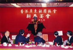 廣東社團總會新春宴會 2001