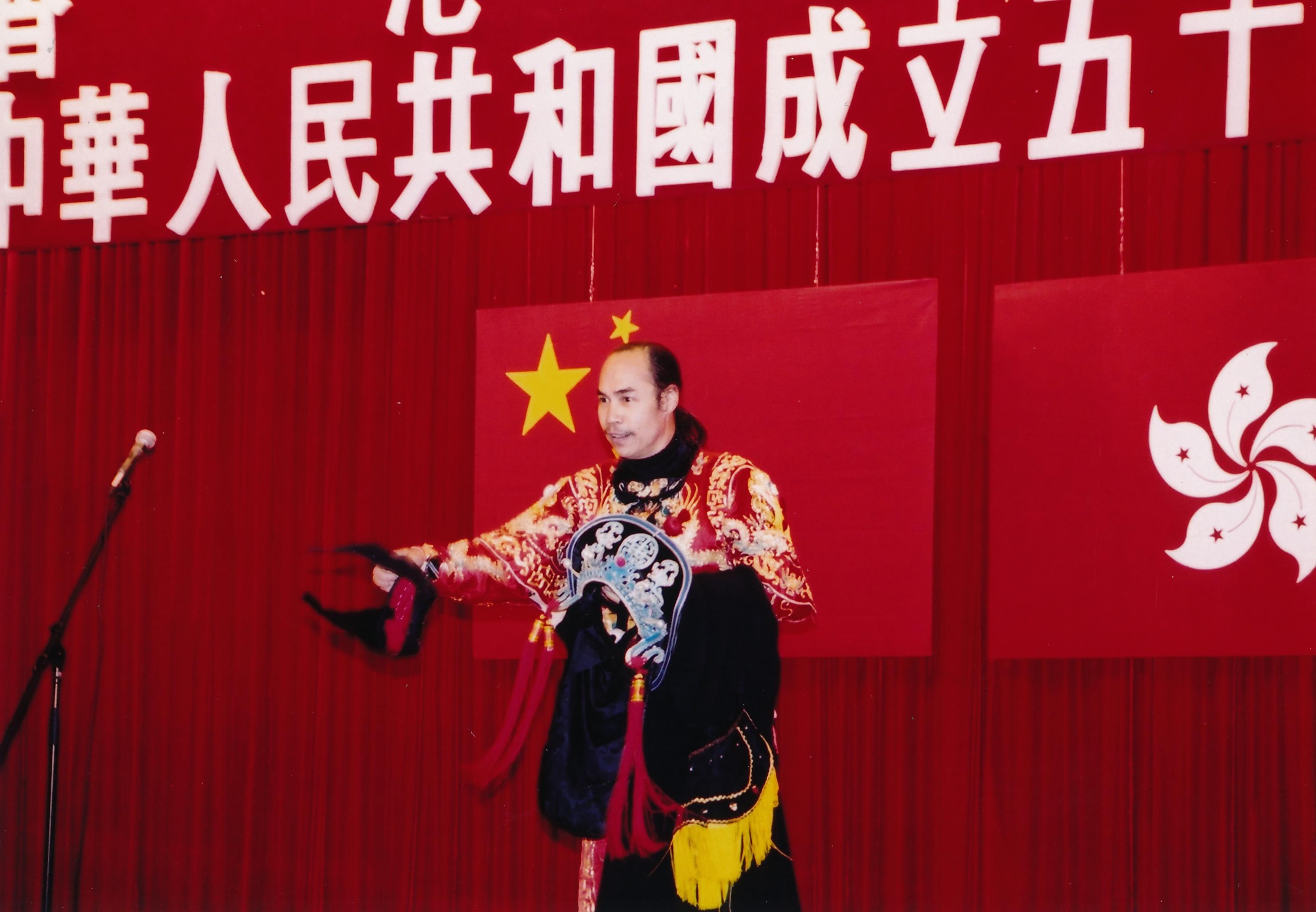 中華人文共和國成立50周年文藝晚會