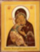 Икона Б.М.Владимирская.jpg
