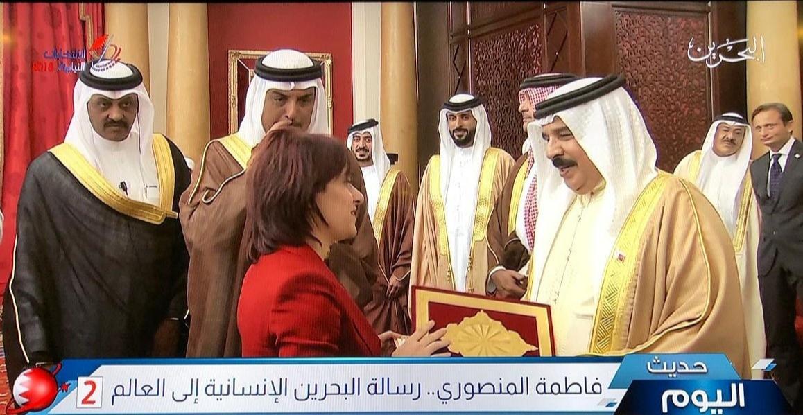 King Hamad Bahrain Fatima Al Mansoori
