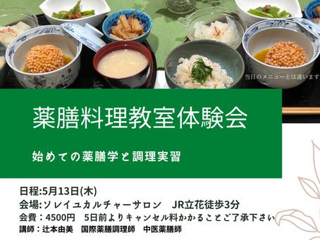 2021年5月13日(木)「薬膳料理教室体験会」@ソレイユ