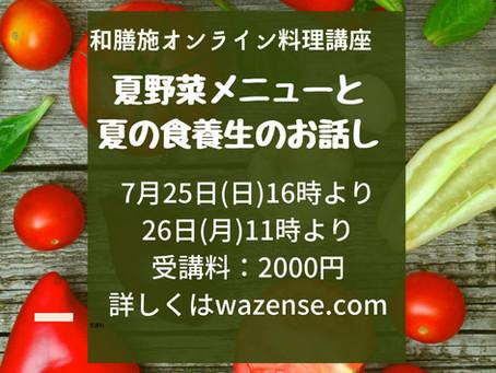 オンライン料理講座 7月