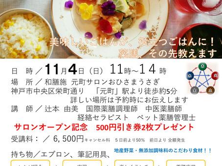 11月4日より元町サロン・おひさまうさぎ開講します。
