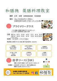 Microsoft PowerPoint - 和膳施チラシ2019-002.jp